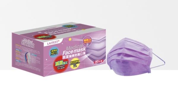 萊潔 LAITEST 醫療防護口罩(成人)-「一代」薰衣紫-50入盒裝 (單鋼印)(白耳繩)