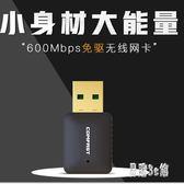 黑蘋果MacOS雙頻5G抗干擾免驅無線網卡USB臺式機筆記本主機外置wifi ys7311『易購3c館』