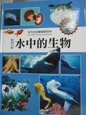 【書寶二手書T6/少年童書_XDS】水中的生物_小牛津製作團隊編輯