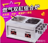 魅廚關東煮機器商用雙缸煮面爐麻辣燙設備燃氣串串香鍋燙炸爐煤氣 酷斯特數位3c YXS
