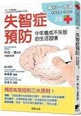 失智症預防:中年養成不失智的生活習慣