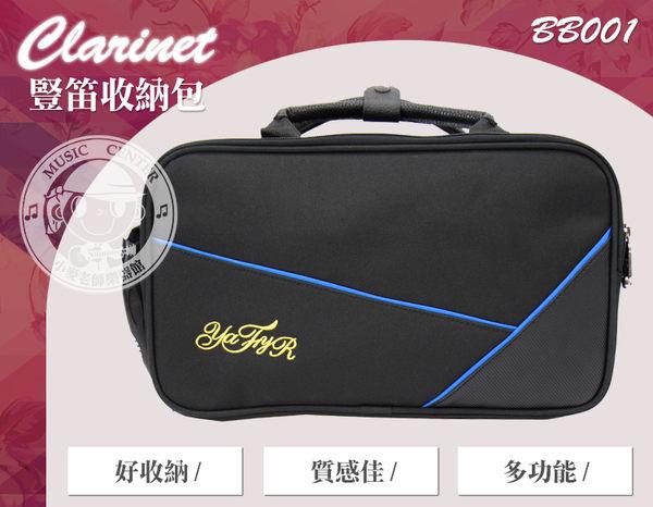 【小麥老師樂器館】豎笛盒 豎笛袋 豎笛 收納包 收納袋 收納盒 硬盒 BB001