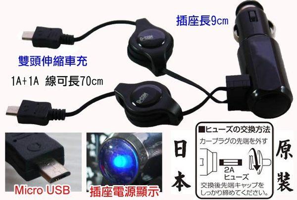 【年底回饋】日本 MIRAREED 雙收捲式車用充電器 2A Micro USB快速充電傳輸線 Android 車用汽車