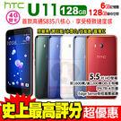HTC U11 6G/128G 5.5吋...