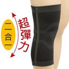 【源之氣】竹炭防滑超彈力護膝(2入) R...
