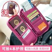 出國旅游證件包旅行用品護照包多功能證件袋機票護照夾保護套錢包【元氣少女】