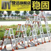 折疊梯 登遠人字梯鋁合金家用梯子折疊合梯加厚雙側閣樓梯伸縮梯工程梯子 榮耀3c