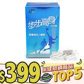 御典堂 步步高身成長膠囊 (30粒) x 1盒【Miss Sugar】【C000088】Z05