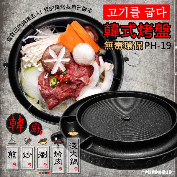 【PH-19】電燒烤爐韓式家用不粘烤盤無煙烤肉機室內鐵板燒烤肉鍋多功能烤魚電烤盤石板烤肉