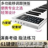 便攜式手捲鋼琴88鍵盤力度加厚專業版初學行動隨身電子鋼琴初學者 NMS名購居家