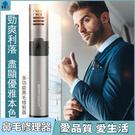 電動鼻毛修剪器 多功能usb充電式不鏽鋼...