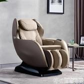 按摩椅 全自動電動按摩椅家用全身小型太空艙多功能m2030LX 8月驚喜價