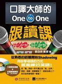 (二手書)口譯大師的 One-to-One 跟讀課:用你學母語的方式就能練好英語!