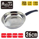 瑪露塔蜂巢式三層不鏽鋼平煎鍋炒鍋煎鍋無蓋26cm