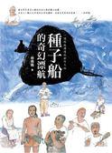 (二手書)種子船的奇幻漂航:一場跨越國境的創作之旅