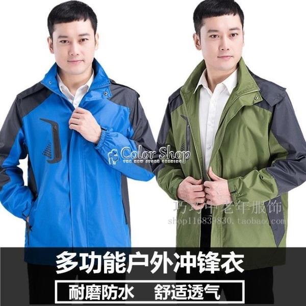 春款男士沖鋒衣大碼工作服男夾克外套戶外休閑防水防風登山外衣 快速出貨