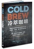 Cold Brew冷萃咖啡:掌握精品咖啡新潮流的基本方法,從挑豆、研磨、基本器材
