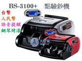 超優質 台幣/人民幣專用點驗鈔機~超優惠加贈車用點菸器一分三轉接器(限量)~ 另有數幣機