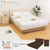 Bernice-莫特5尺雙人後掀床房間組-3件組(兩色可選)