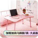 摺疊電腦桌子床上宿舍上鋪大學生懶人飄窗少女心小書桌臥室坐地矮  igo 『魔法鞋櫃』