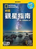 國家地理雜誌特刊:終極觀星指南