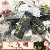 【肉乾先生】昆布糖150g/包 (5包入-含運價)