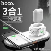 HOCO蘋果x無線充電器iwatch手錶iPhone專用6s三合一airpods2手機 卡布奇諾