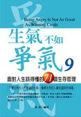 (二手書)生氣不如爭氣(9)