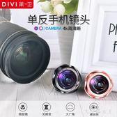 第一衛廣角手機鏡頭通用單反微距魚眼攝像頭外置高清長焦拍照 ZJ1500 【大尺碼女王】