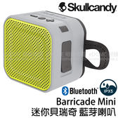 Skullcandy 潮牌骷髏 Barricade Mini 迷你貝瑞奇 藍芽喇叭 黃灰色 (24期0利率 免運) S7PBW-J583 防水藍芽音響