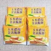 (馬來西亞) 味覺百撰 玉米濃湯金黃脆餅 1包600公克(約25小包)【9555622109590】