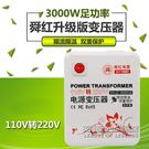 變壓器110V轉220V 3000W電壓轉換器大功率電器 MBS