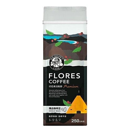 伯朗精品咖啡豆-印尼弗洛勒斯250g 【康鄰超市】