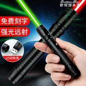 射燈筆綠光激光手電紅外線筆激光沙盤筆USB充電指示售樓筆激光燈 麥琪精品屋
