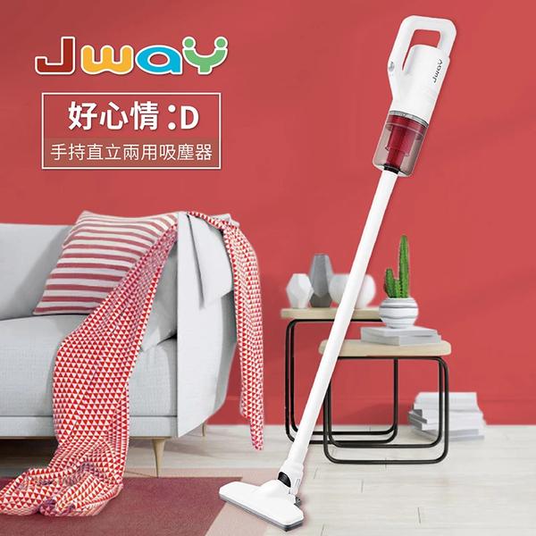 JWAY 手持直立兩用旋風吸塵器 JY-SV05