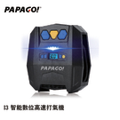 【公司貨】PAPAGO!  i3智能數位高速打氣機 胎壓打氣 支援車充 快速充氣 電動打氣機 開車必備