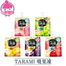 現貨 快速出貨【小麥購物】TARAMI 吸果凍 蒟蒻 果凍 低卡 吸吸凍 水果 日本 【A248】