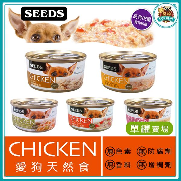 寵物FUN城市│CHICKEN愛狗天然食70g【單罐】 (高含量的超優質肉品罐罐 狗罐頭 狗罐)