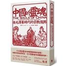中國的靈魂(後毛澤東時代的宗教復興)