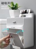 衛生間紙巾盒磁吸式免打孔創意廁所置物架洗手間抽紙廁紙衛生紙盒 樂活生活館