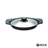 柳宗理南部鐵器煎盤22cm/900cc/附不銹鋼鍋蓋