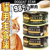 【🐱🐶培菓寵物48H出貨🐰🐹】汪喵星球》貓用98%鮮肉無膠主食罐雞.鰹魚.鱈魚.鴨80-85g(蝦)