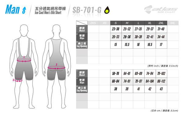 【亞特力士ATLAS】男五分透氣網吊帶褲 30℃~38℃(五代)   SB-701-G(綠)