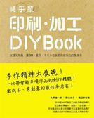 (二手書)純手感印刷‧加工DIY BOOK