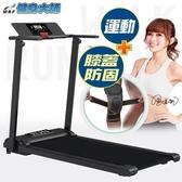 【南紡購物中心】健身大師- Z-Coupe型收折電動跑步機安心超值組