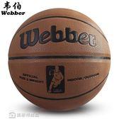 籃球韋伯籃球牛皮質感軟皮室內外水泥地耐磨吸汗防滑男女比賽球YYJ 麻吉好貨