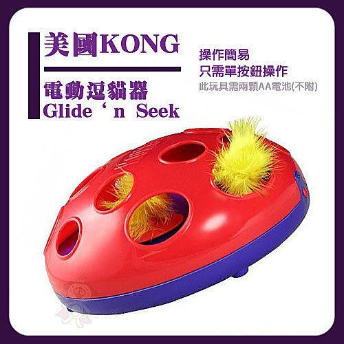 *KING WANG*美國KONG《電動逗貓器 Glide 'n Seek》(CA48)
