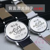 情侶對錶 情侶手錶我愛你學生情侶款一對男女防水皮帶石英錶正韓潮 【快速出貨】