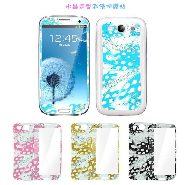 ◇SAMSUNG Galaxy S3 i9300 水晶造型彩繪保護貼 前框保護貼+背蓋保護貼/造型保護貼