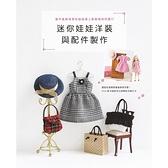 迷你娃娃洋裝與配件製作:當作裝飾或穿在娃娃身上都能愉快欣賞!!